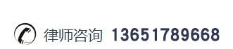 上海宝山律师咨询电话