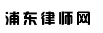 上海宝山律师网